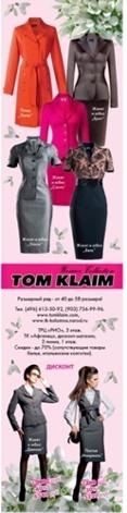 Том Клайм Каталог Женской Одежды Доставка
